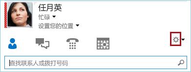 """""""会议选项""""的屏幕截图"""