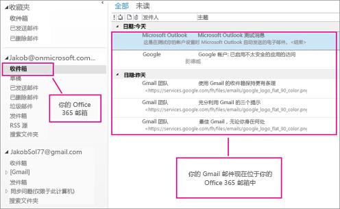 在将电子邮件导入到 Office 365 邮箱后,它会显示在两个位置。