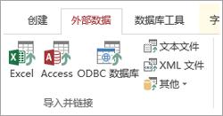 "Access 的""外部数据""选项卡"