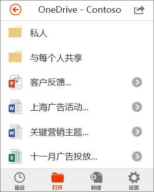 Office Mobile 中的 OneDrive 文件
