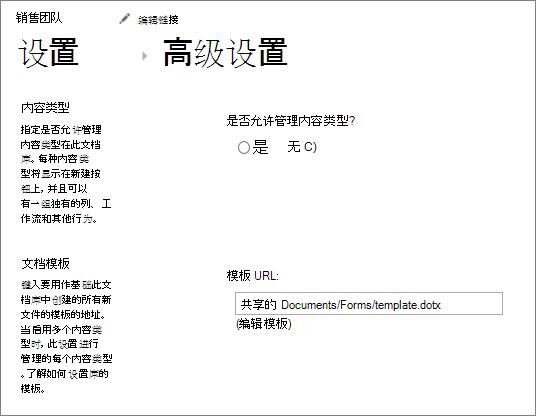 库设置,在显示高级设置下的编辑模板字段。