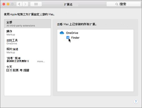 """Mac 中系统首选项的""""扩展""""的屏幕截图"""