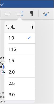 显示 Word for iPad 中的行距选项。