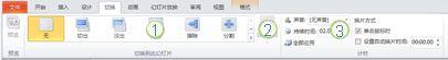 """PowerPoint 2010 功能区中的""""切换""""选项卡。"""