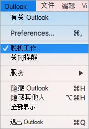 """显示 Outlook 菜单上选定的""""脱机工作""""选项"""