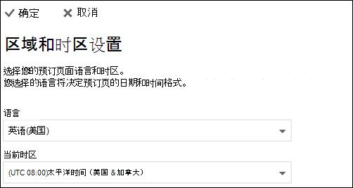 屏幕截图: 选择您的当前时区和语言
