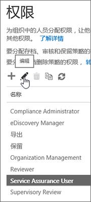 """显示选中的""""服务保证用户""""角色,然后显示选中的""""编辑""""图标。"""