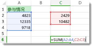 使用 SUM 对两个区域中的数字求和