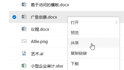 """显示突显了""""共享""""命令的所选文件的快捷菜单的屏幕截图"""