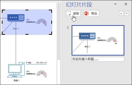 "Visio 中""幻灯片片段""窗格的屏幕截图。""添加""按钮处于被单击的状态。"