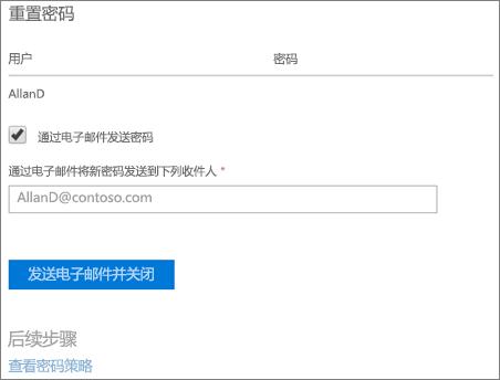 屏幕截图: 发送将重置密码通知电子邮件发送给用户