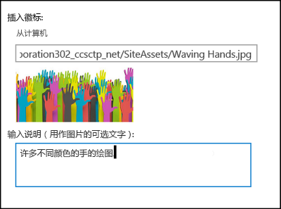 SharePoint Online 新网站标题和徽标对话框,显示如何为徽标图像创建可选文字