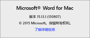"屏幕截图,显示 Word for Mac 上的""关于 Word""页面"