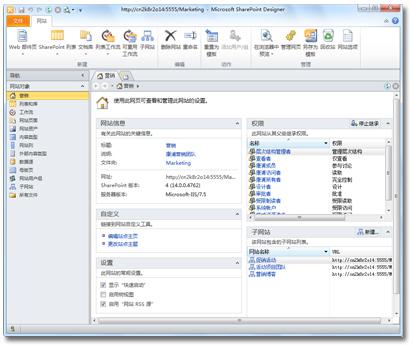SharePoint Designer 2010 插图