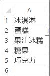 要在组合框中使用的值列表