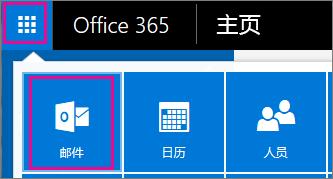 """选择应用启动器,然后选择""""邮件""""。"""
