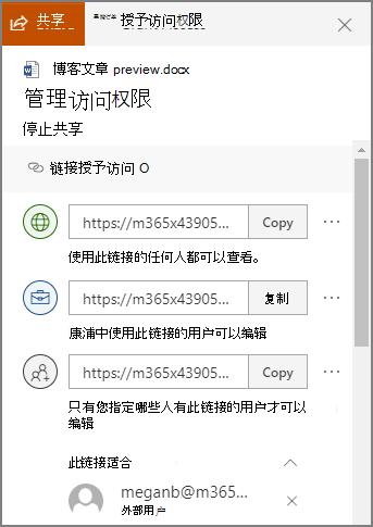 """显示共享链接的 """"管理"""" 访问面板的屏幕截图。"""