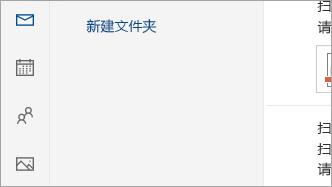 """导航窗格底部的""""邮件""""、""""日历""""、""""联系人""""、""""照片""""和""""任务""""按钮的屏幕截图"""