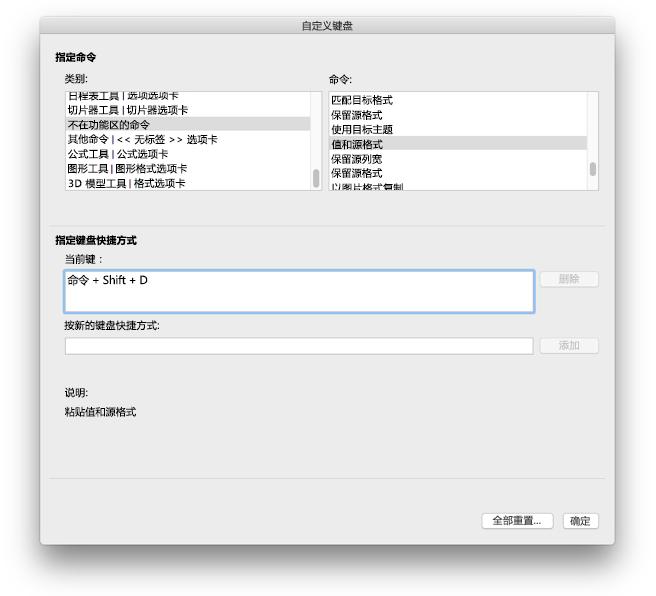 Excel for Mac 键盘自定义