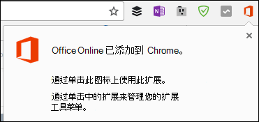 Chrome 通知你 Office Online 扩展已成功添加