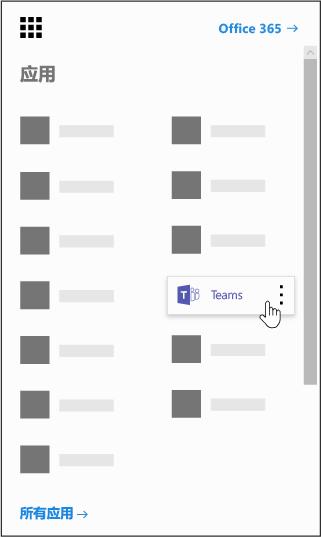 突出显示 Microsoft Teams 应用的 Office 365 应用启动程序