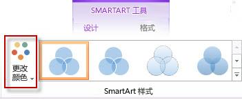 """在 """"SmartArt 样式""""组中更改""""颜色""""选项"""