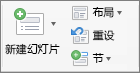 "PowerPoint for Mac 中的""新建幻灯片"""