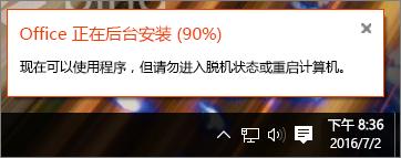 对话框显示 Office 安装卡在 90% 处