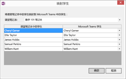 """显示并排匹配的课堂笔记本和 Microsoft Teams 学生姓名的对话框。""""确定""""和""""取消""""按钮。"""