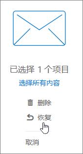 在阅读窗格中选中的恢复选项的屏幕截图。