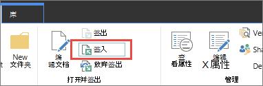 文档签入按钮和工具提示
