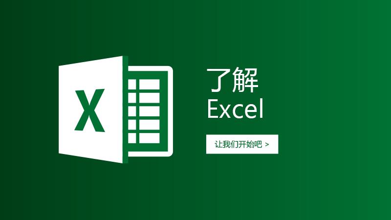 "Excel 中的""导览""模板"