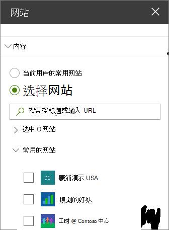网站 web 部件设置