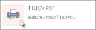 将幻灯片打印为 PDF 格式
