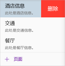 在 OneNote for iOS 中删除页面