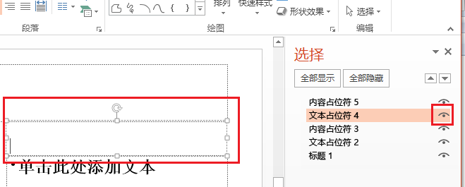 在选择窗格中,单击要隐藏的文本框或其他对象旁边的眼睛图像。