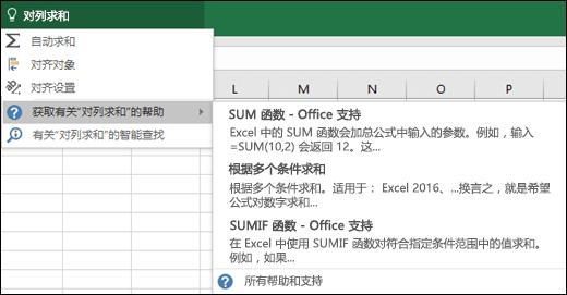 """单击 Excel 中的""""操作说明搜索""""框,然后键入要执行的操作。""""操作说明搜索""""将尝试帮助你完成该任务。"""