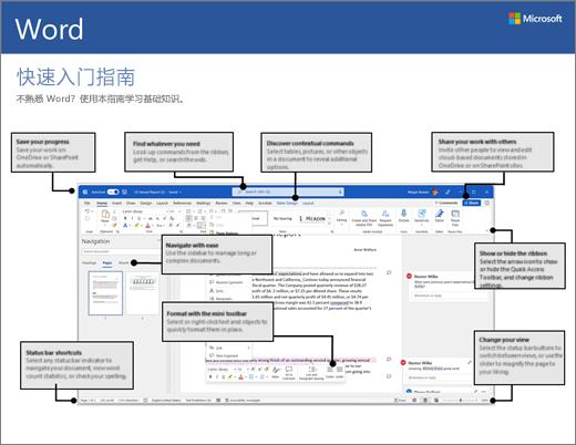 Word 2016 快速入门指南 (Windows)