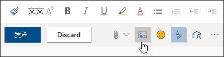 """""""插入图片""""嵌入式按钮的屏幕截图"""