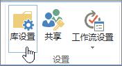 功能区上的 SharePoint 库设置按钮