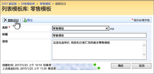 编辑与删除突出显示的列表模板页。