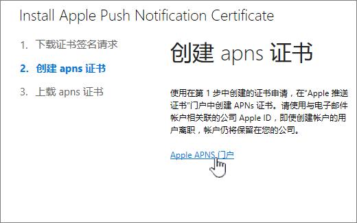 """""""安装 APN 通知证书""""对话框(Apple APNS 门户已选中)"""