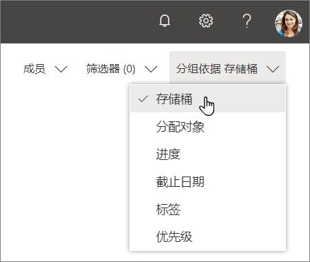 """在 Planner 中的""""分组依据""""下拉菜单中选择""""存储桶""""的屏幕截图"""