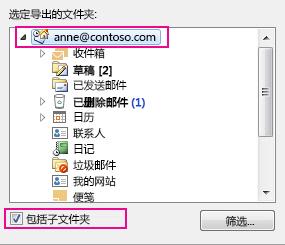 """选择顶部文件夹并选中""""包括子文件夹""""的""""导出 Outlook 数据文件""""对话框"""