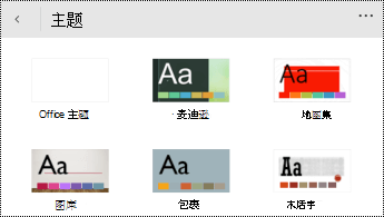"PowerPoint for Windows phone 中的 ""主题"" 菜单。"