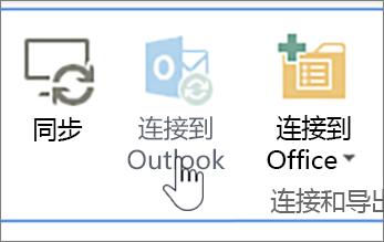 """突出显示已禁用的""""连接到 Outlook""""按钮的功能区"""