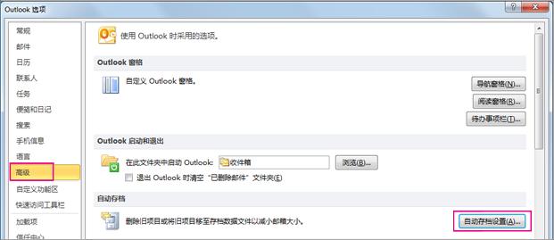 选择高级,然后选择自动存档设置。