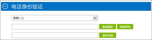"""Azure 订阅注册的""""通过电话进行身份验证""""部分的屏幕截图,用户可在其中输入确认代码,然后单击""""验证代码""""。"""