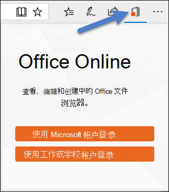 Office Online 扩展边缘中的登录对话框