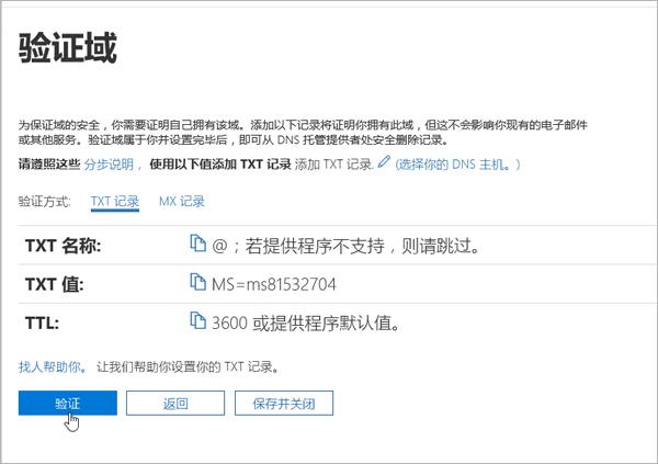 One_O365_Verify_C3_2017106163923